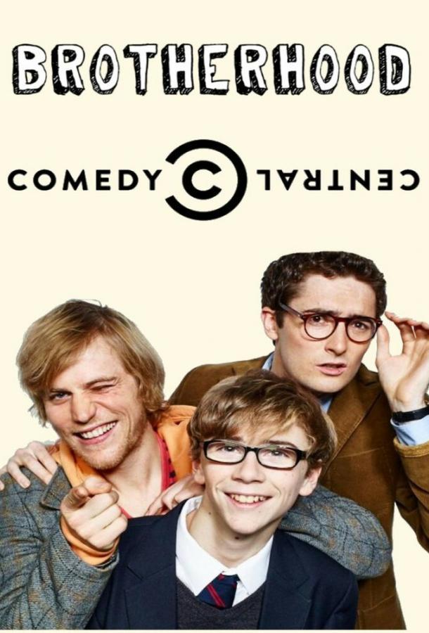 Сериал По-братски (2015) смотреть онлайн 1 сезон