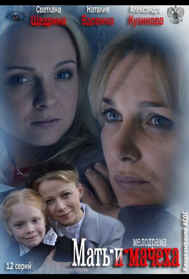 Сериал Мать-и-мачеха (2012) смотреть онлайн 1 сезон