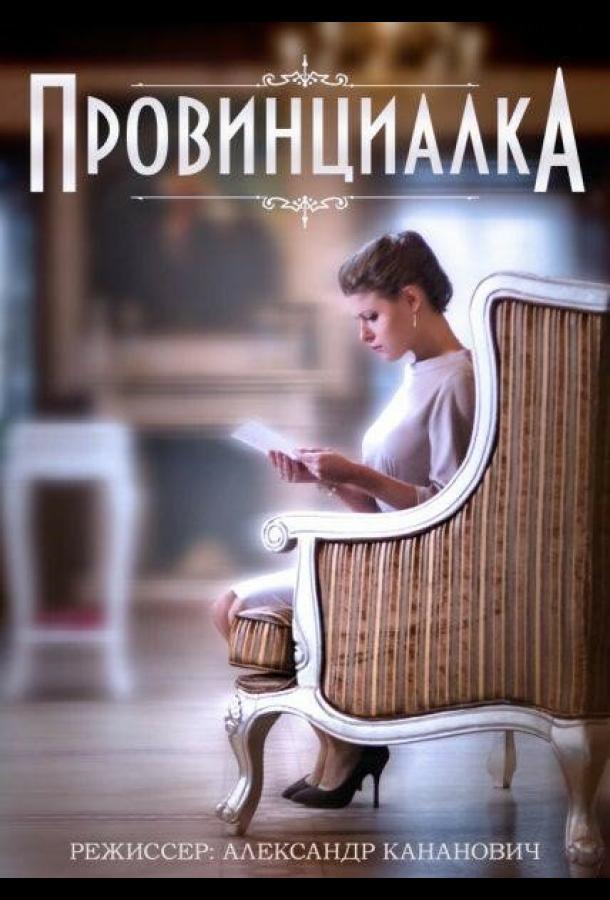 Сериал Провинциалка (2015) смотреть онлайн 1 сезон
