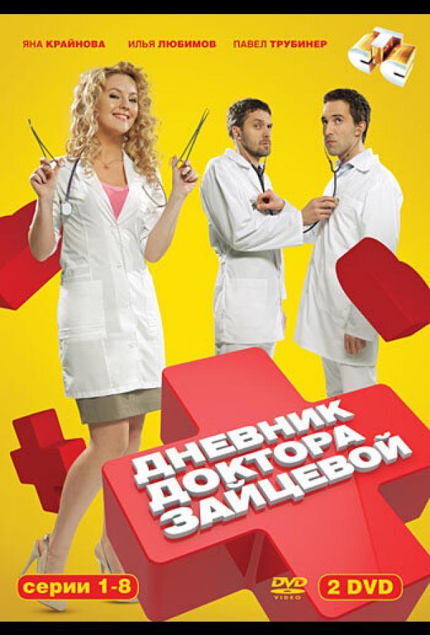 Сериал Дневник доктора Зайцевой (2012) смотреть онлайн 1 сезон