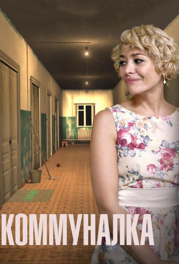 Коммуналка (2015) смотреть онлайн 1 сезон все серии подряд в хорошем качестве