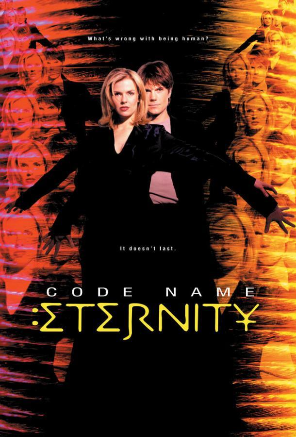 Сериал Пароль: Вечность (1999) смотреть онлайн 1 сезон