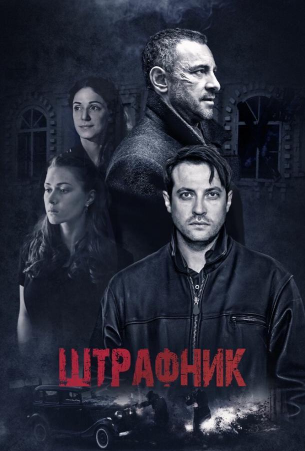 Штрафник (2016) смотреть онлайн 1 сезон все серии подряд в хорошем качестве
