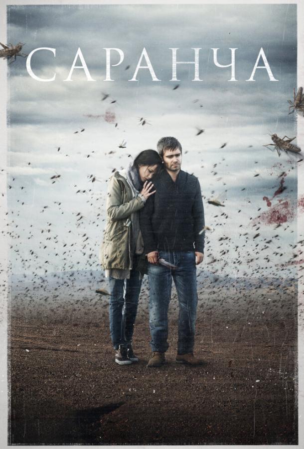 Саранча сериал (2015)