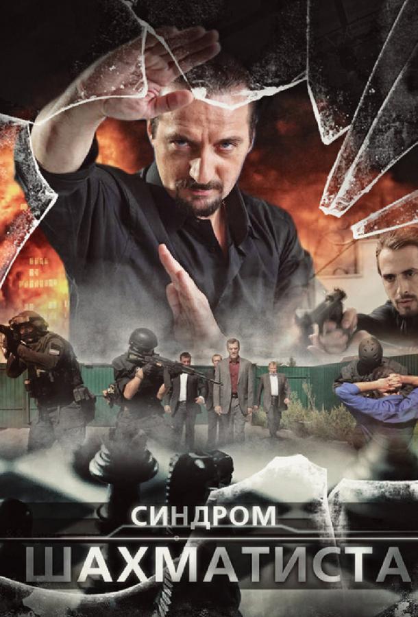 Сериал Синдром Шахматиста (2014) смотреть онлайн 1 сезон