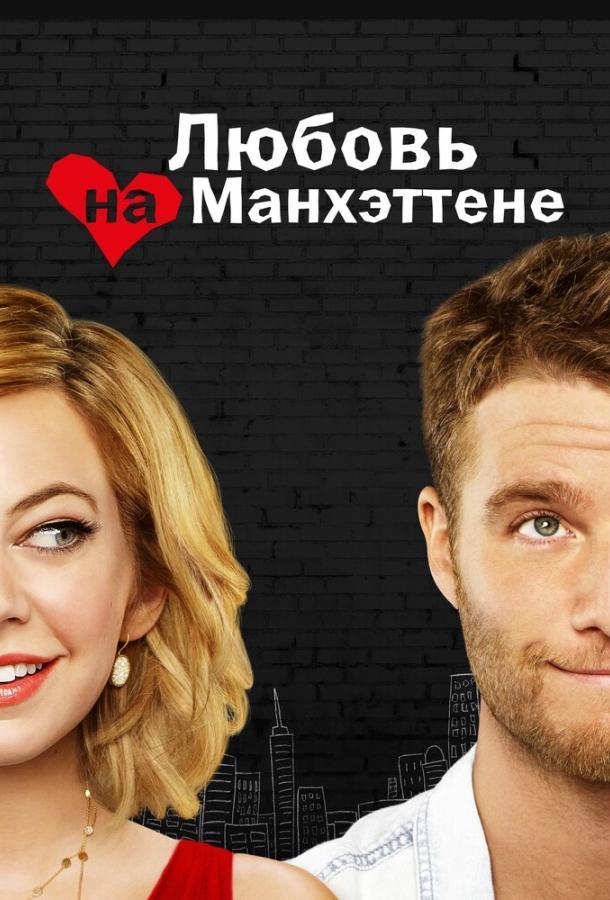 Сериал Любовь на Манхэттене (2014) смотреть онлайн 1 сезон