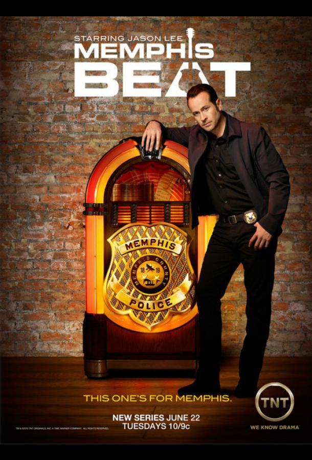 Сериал Мемфис Бит (2010) смотреть онлайн 1-2 сезон