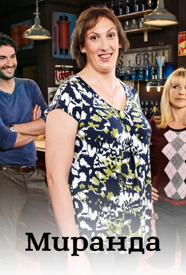 Сериал Миранда (2009) смотреть онлайн 1-3 сезон