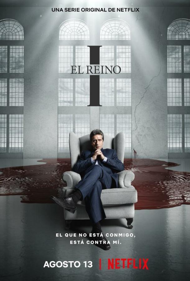 Его царство (2021) смотреть онлайн 1 сезон все серии подряд в хорошем качестве