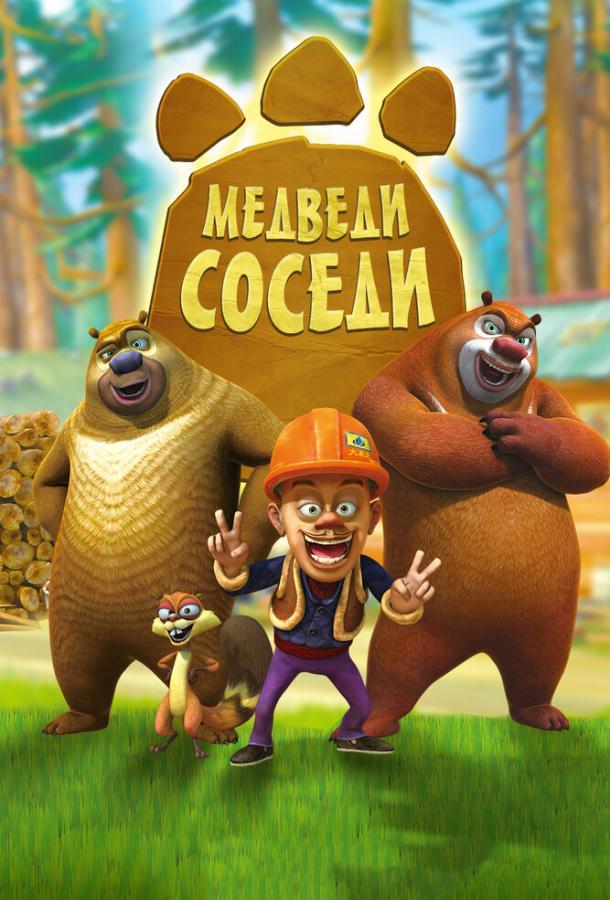Сериал Медведи-соседи (2010) смотреть онлайн 1-2 сезон