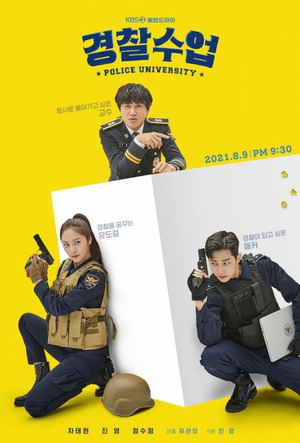 Сериал Полицейская академия (2021) смотреть онлайн 1 сезон