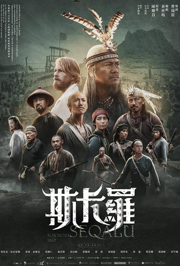 Сериал Шелковый цветок (2021) смотреть онлайн 1 сезон