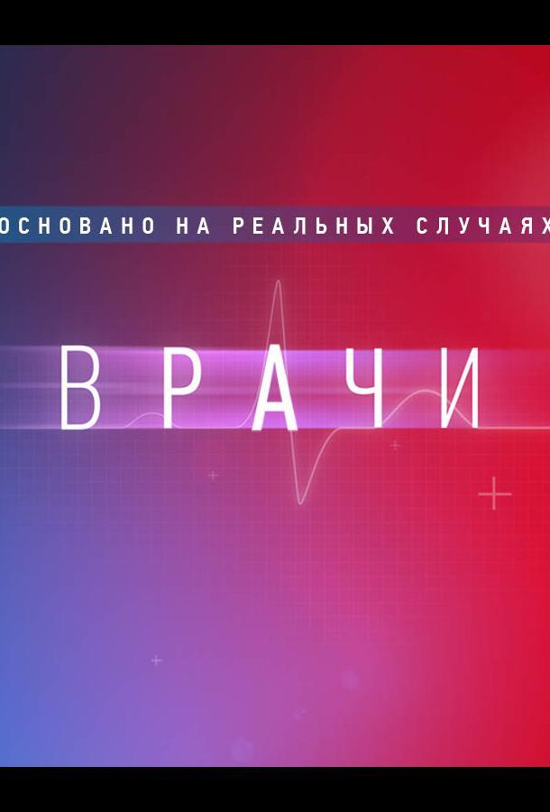 Сериал Врачи (2021) смотреть онлайн 1 сезон
