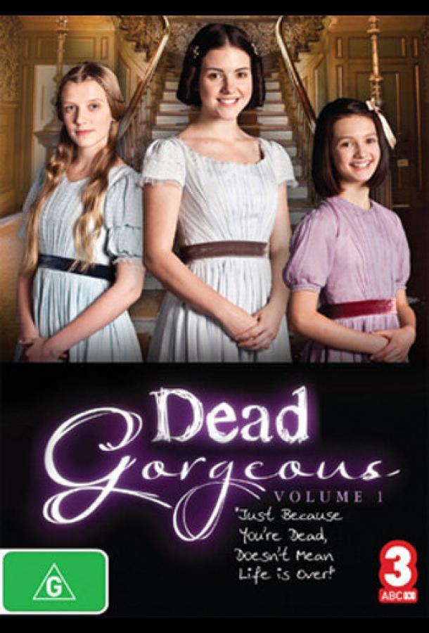 Сериал Гости из прошлого (2010) смотреть онлайн 1 сезон