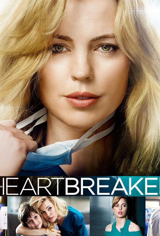 Разбивающая сердца / Heartbeat (2016)