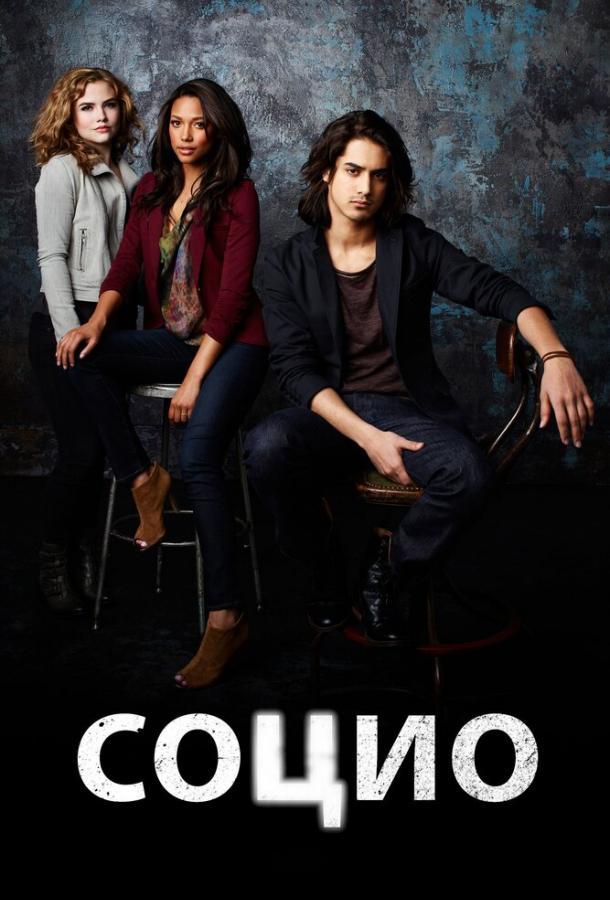 Социо (2013) смотреть онлайн 1 сезон все серии подряд в хорошем качестве