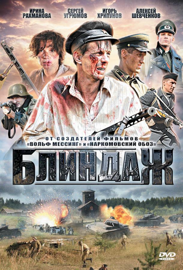 Блиндаж сериал (2012)