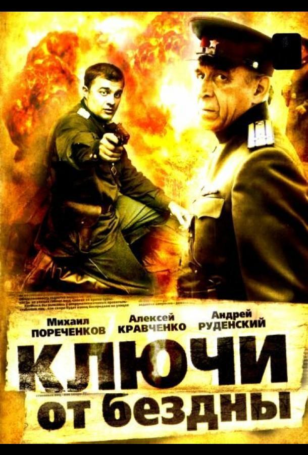 Сериал Ключи от бездны: Операция «Голем» (2004) смотреть онлайн 1 сезон