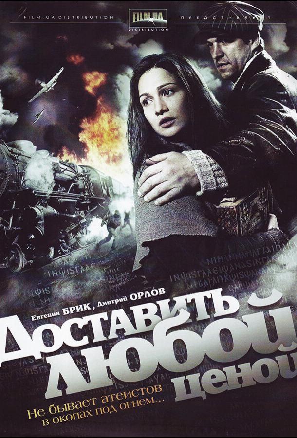 Доставить любой ценой (2011) смотреть онлайн в хорошем качестве