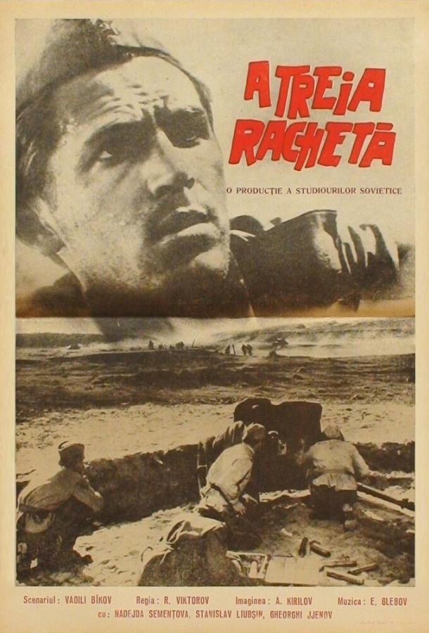 Третья ракета (1963) смотреть бесплатно онлайн