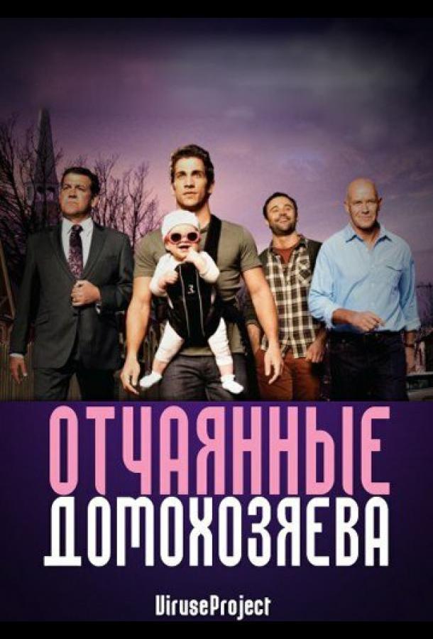 Отчаянные домохозяева (2012) смотреть онлайн 1-5 сезон все серии подряд в хорошем качестве