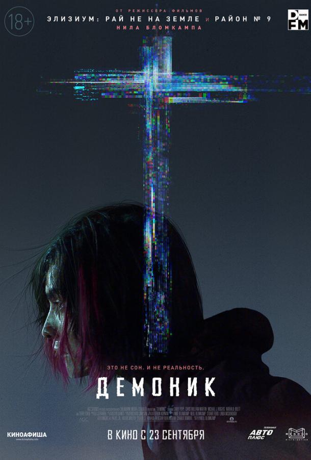 Демоник (2021) смотреть онлайн в хорошем качестве