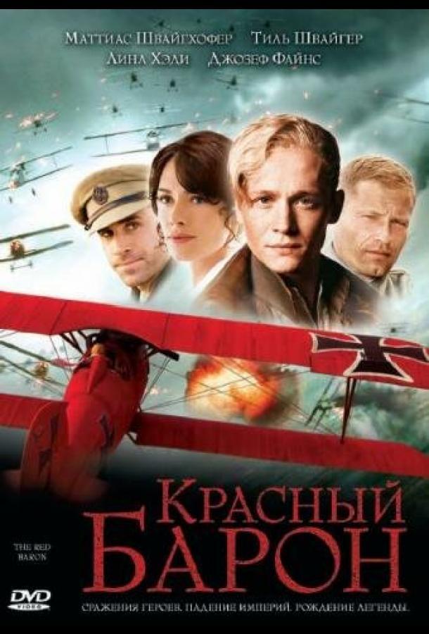Красный Барон (2008) смотреть онлайн в хорошем качестве
