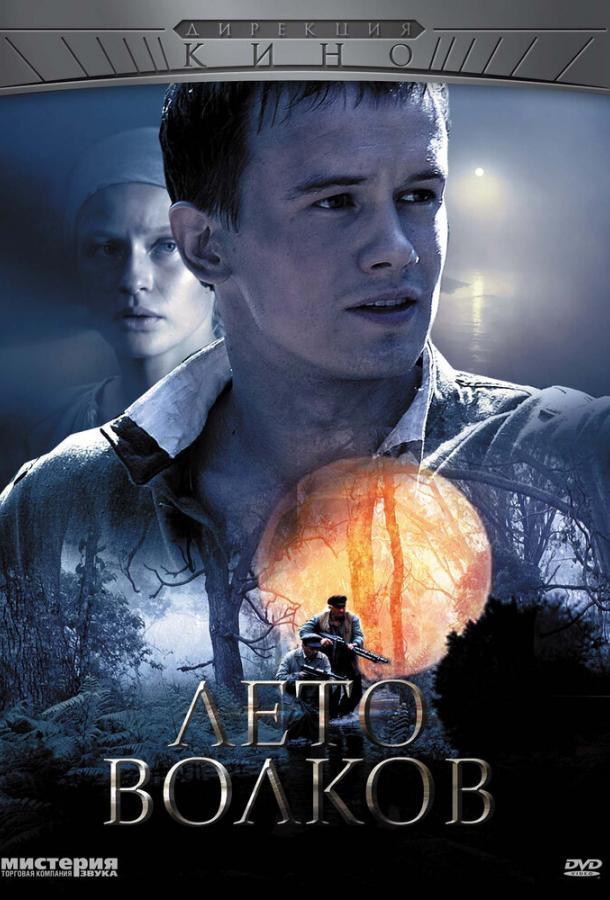 Лето волков (2011) смотреть онлайн 1 сезон все серии подряд в хорошем качестве