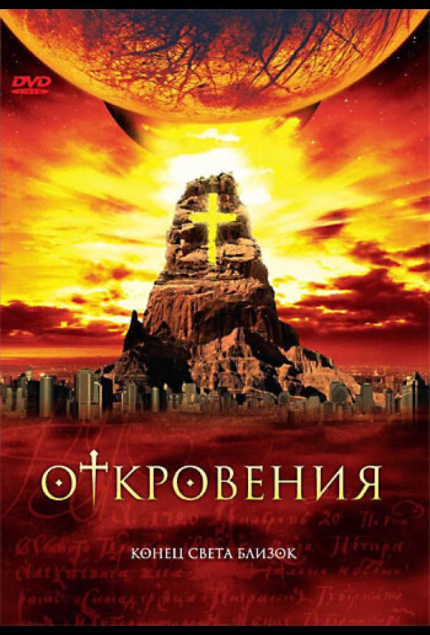 Сериал Откровения (2005) смотреть онлайн 1 сезон