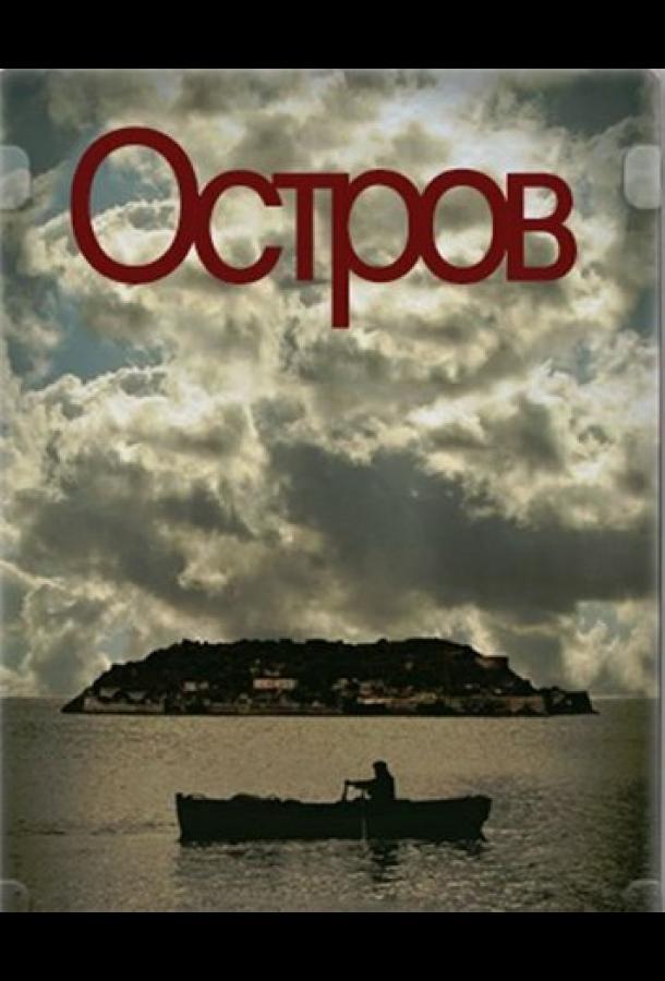 Сериал Остров (2010) смотреть онлайн 1 сезон