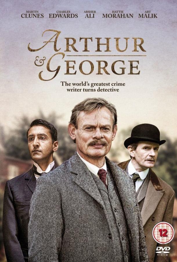 Сериал Артур и Джордж (2015) смотреть онлайн 1 сезон