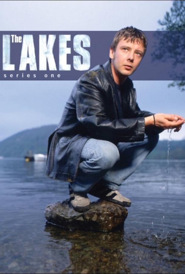 Сериал Озера (1997) смотреть онлайн 1-2 сезон