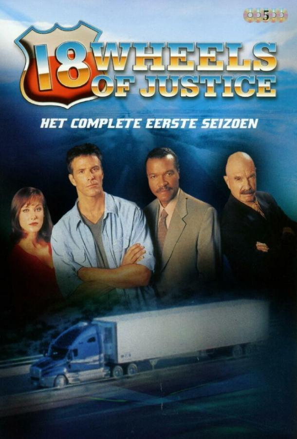 Сериал 18 колес правосудия (2000) смотреть онлайн 1-2 сезон
