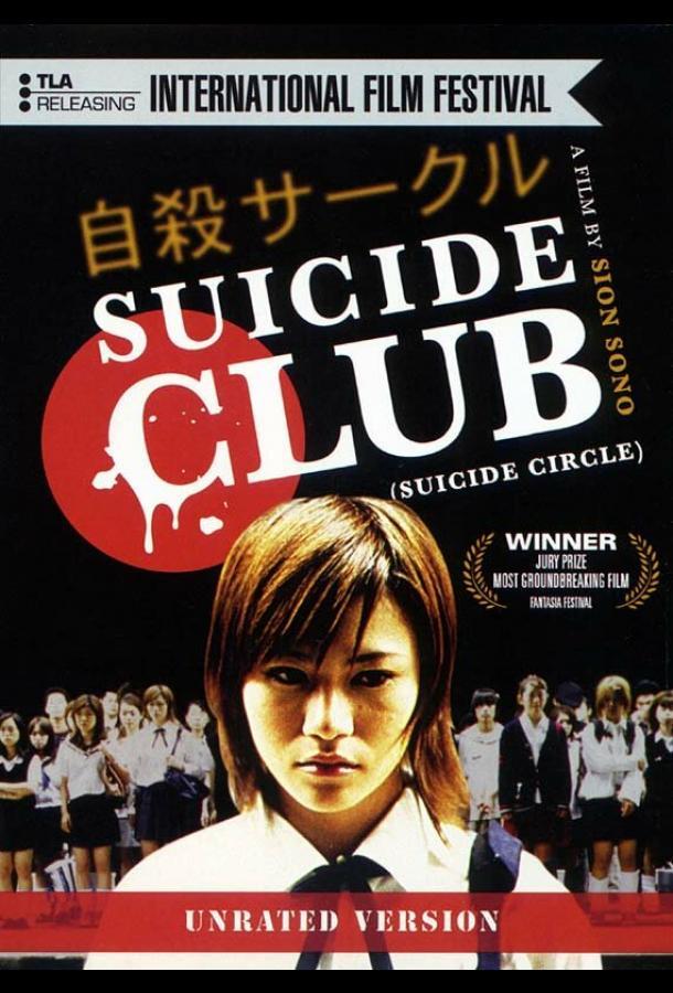 Клуб самоубийц (2001) смотреть бесплатно онлайн