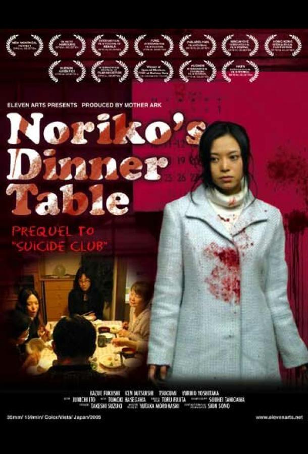 Обеденный столик Норико (2005) смотреть онлайн