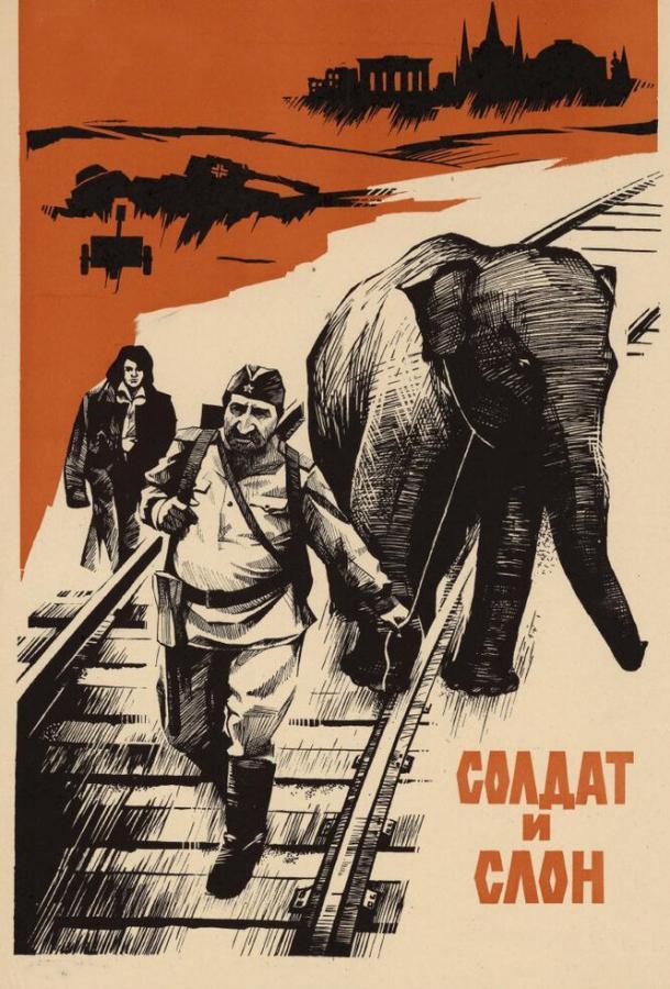 Солдат и слон (1977) смотреть онлайн в хорошем качестве
