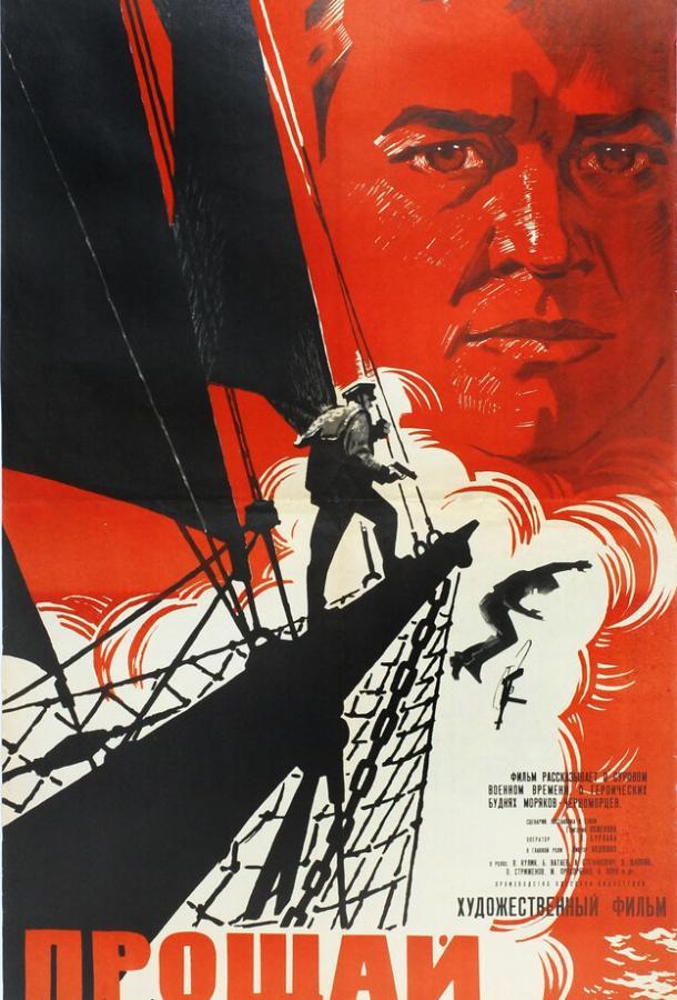 Прощай (1966) смотреть бесплатно онлайн