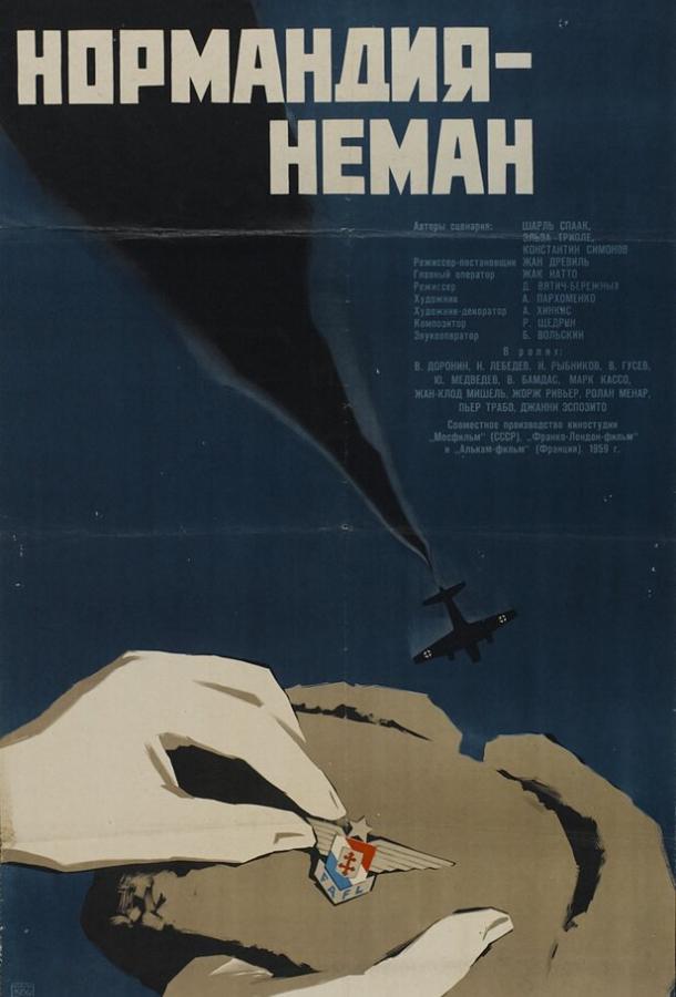 Нормандия — Неман (1960) смотреть бесплатно онлайн