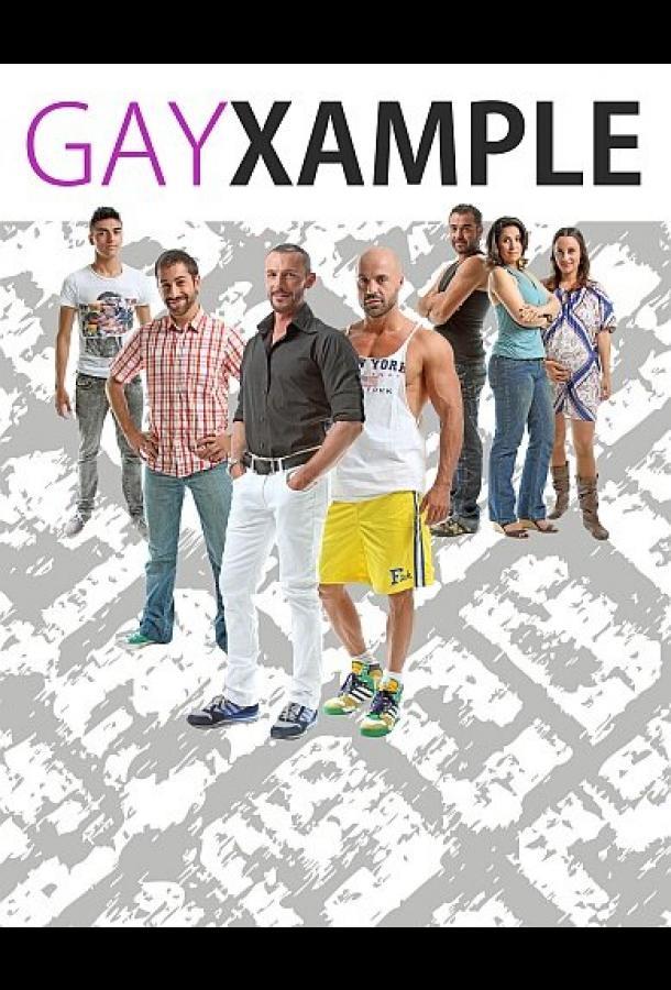 Сериал Гейшампле (2011) смотреть онлайн 1 сезон