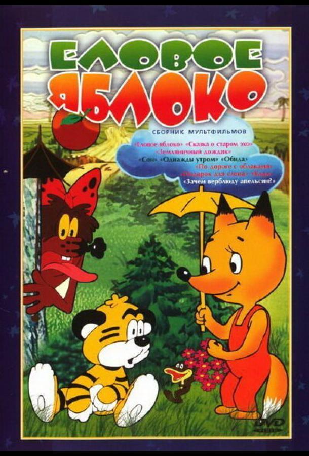Еловое яблоко (1993) смотреть онлайн
