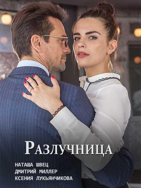 Разлучница (2018)