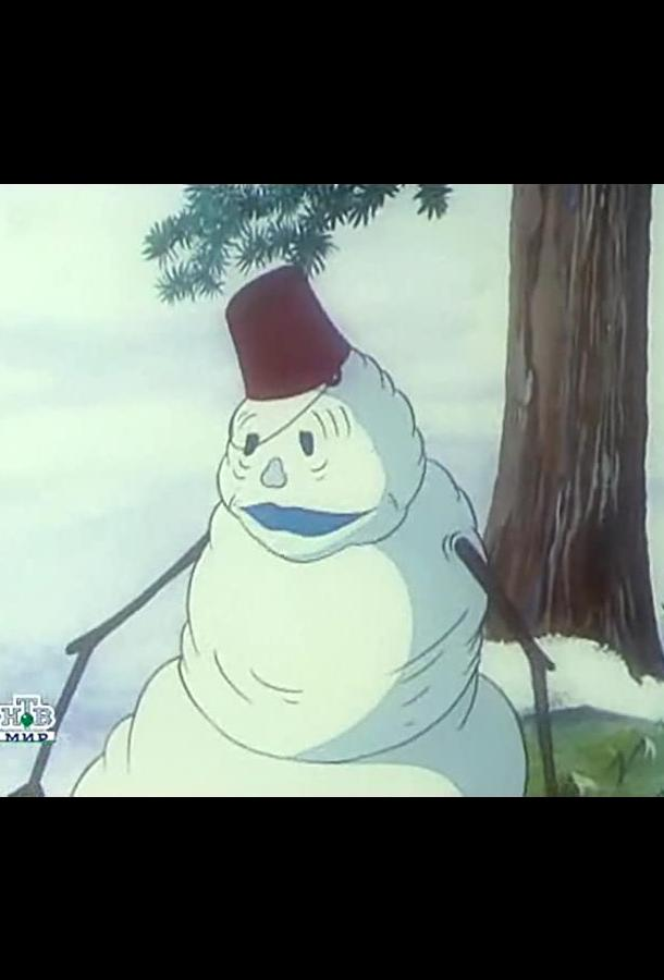 Летний снеговик (1994) смотреть онлайн
