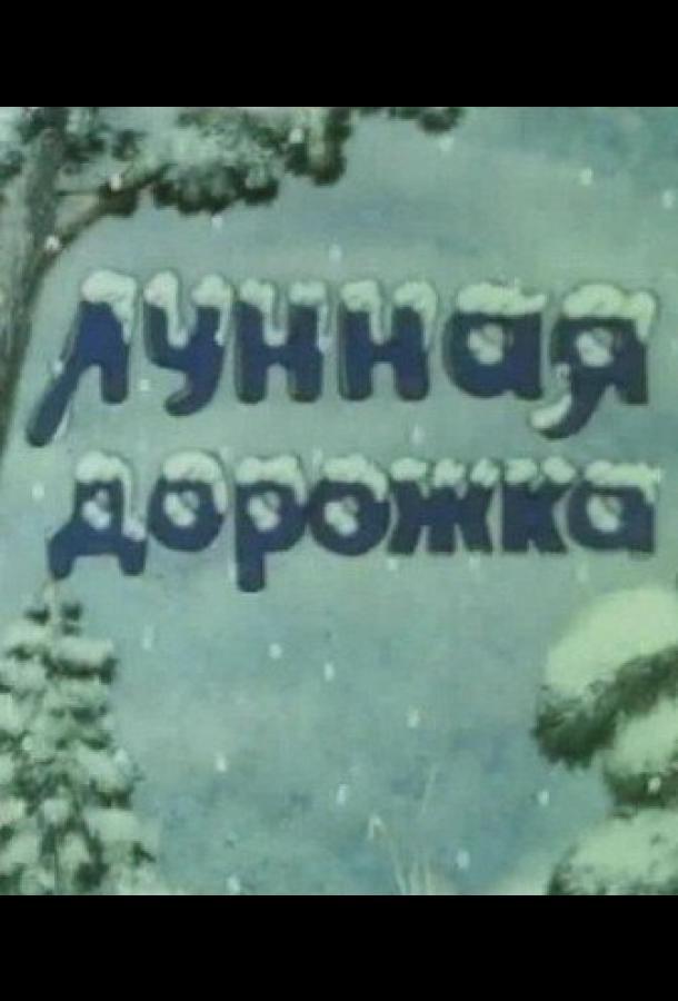 Лунная дорожка (1994) смотреть онлайн