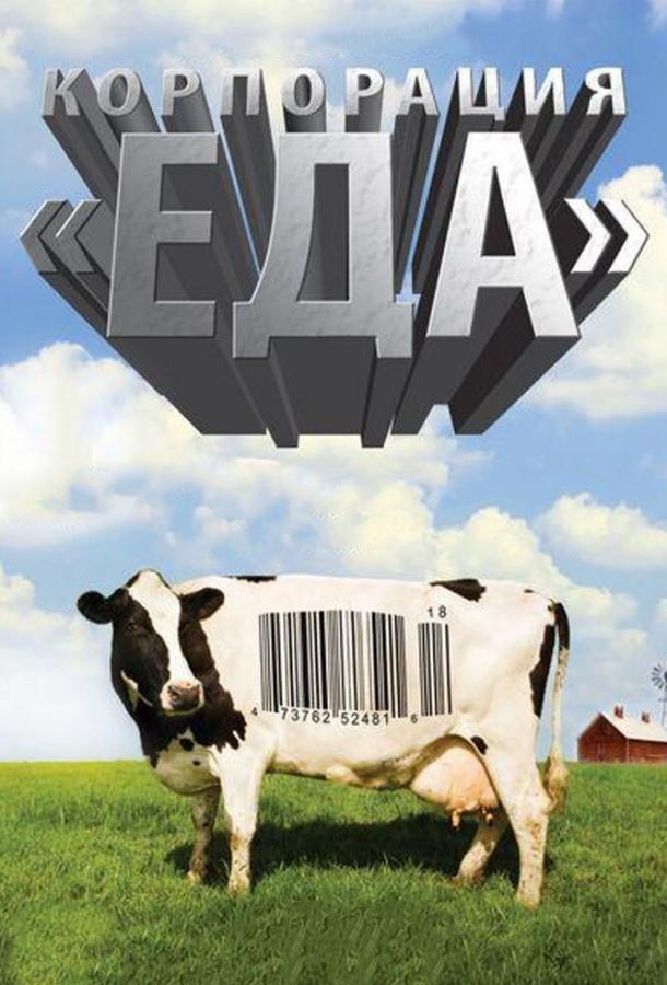Корпорация «Еда» (2008) смотреть бесплатно онлайн