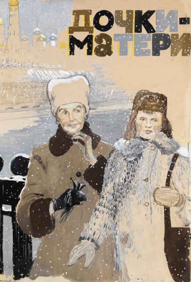 Дочки-матери (1974) смотреть бесплатно онлайн