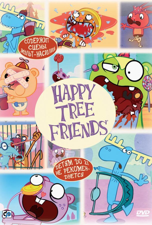 Счастливые лесные друзья мультсериал (2006)