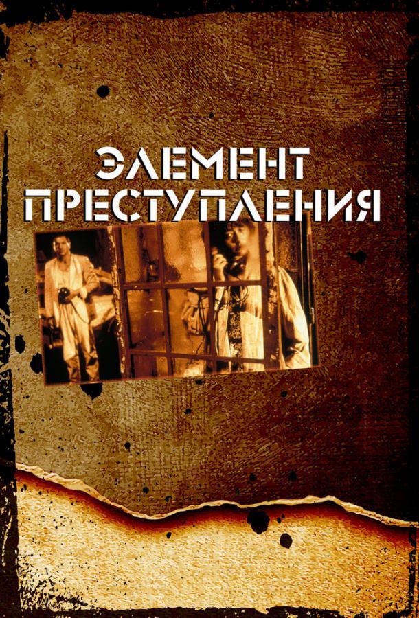 Элемент преступления (1984) смотреть бесплатно онлайн