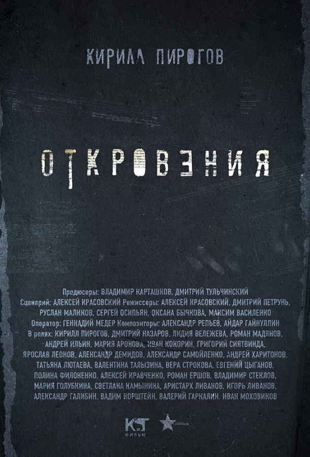 Откровения сериал (2011)