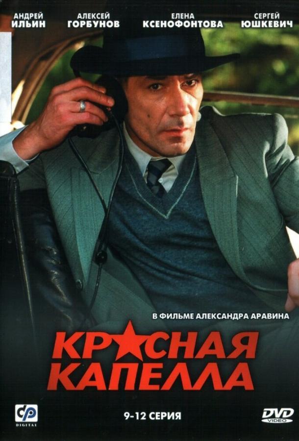 Красная капелла сериал (2004)