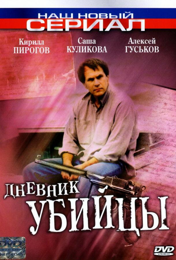 Дневник убийцы сериал (2002)